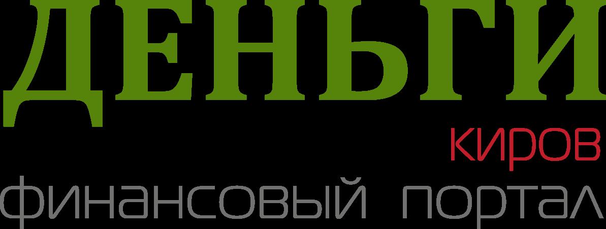 Деньги Киров